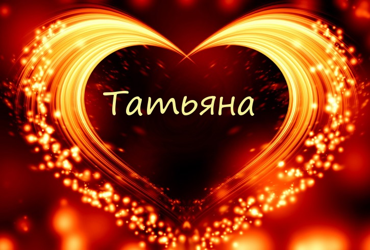 http://www.imagename.ru/name-tatyana-8208.php