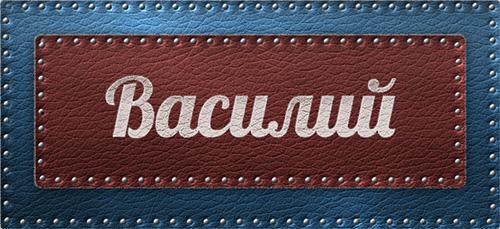 http://name-1.ru/v/vasily.html