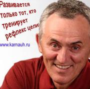 Иван Карнаух