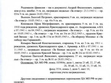 СПРАВКА по результатам поиска,стр.4